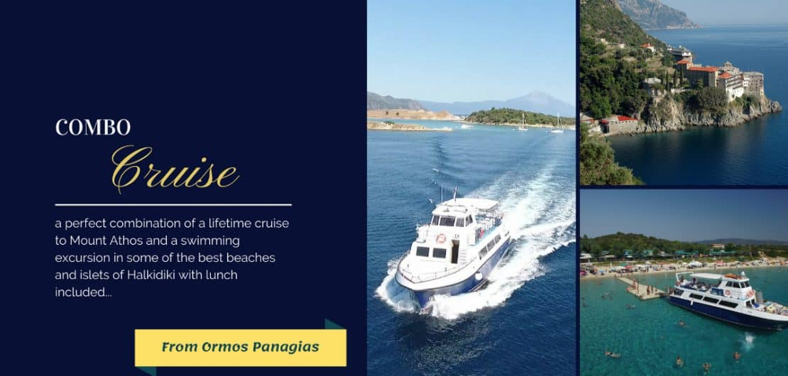 Combo Cruise: Mount Athos + Swimming with lunch